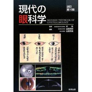 現代の眼科学 | 医学生の教科書